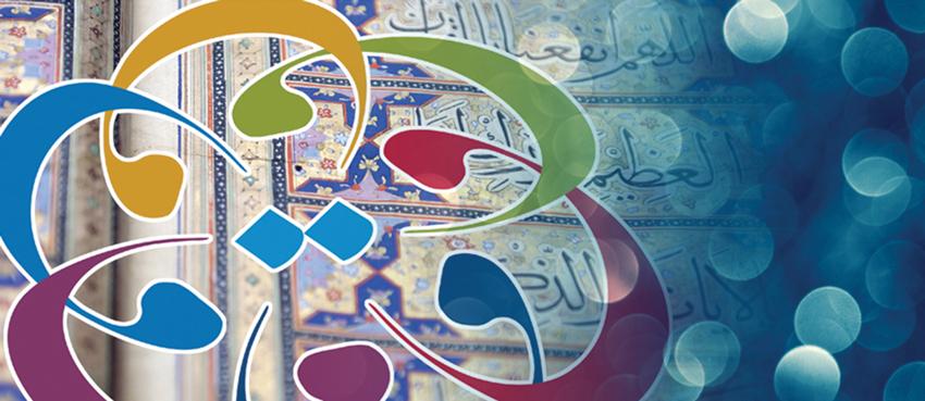 Centre for Qur'anic Studies (KURAMER)